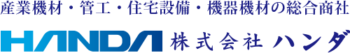 株式会社ハンダ