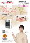 温風暖房機器