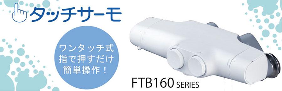 浴室用水栓 タッチサーモ FTB160 series