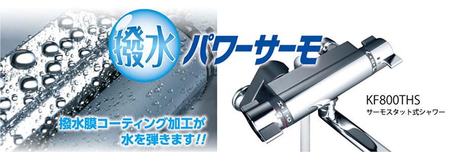 浴室用水栓 おそうじスッキリ 撥水パワーサーモ