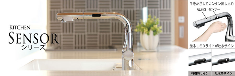 キッチン用水栓 SENSOR series