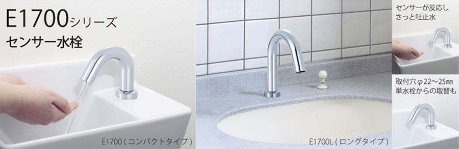 洗面用水栓 E1700 series