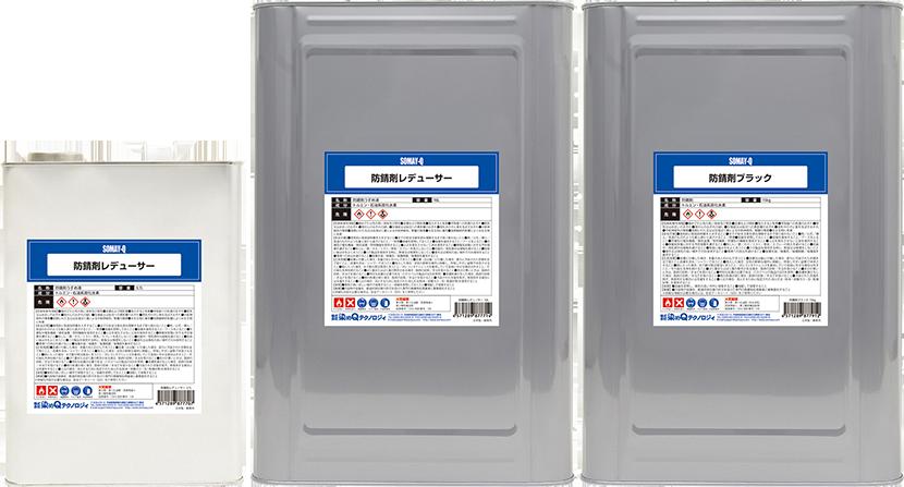 防錆剤ブラック/防錆剤レデューサー